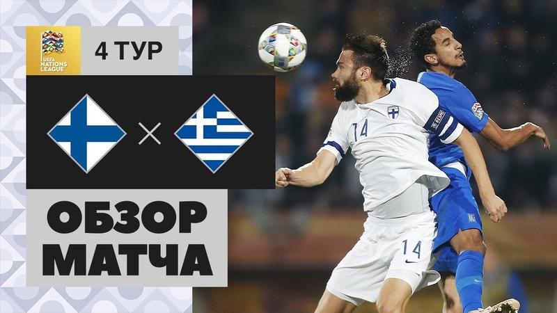 15.10.2018 Финляндия - Греция - 2:0. Обзор матча Лиги Наций УЕФА