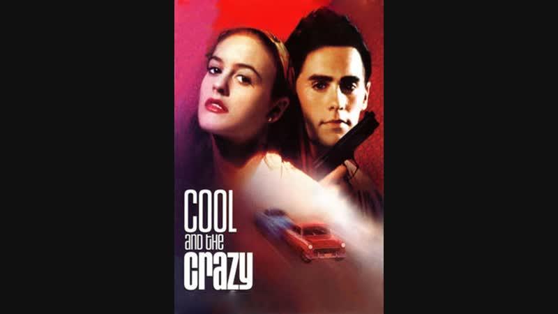 09. Крутые и чокнутые (Cool and Crazy) VHSRip
