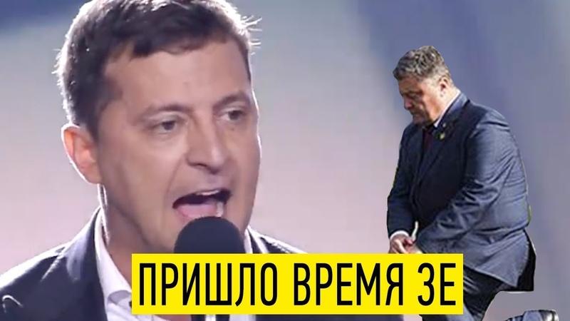 Просто хочется в мире жить народ Украины и Зеленский почти поставили на колени ПОРОШЕНКО