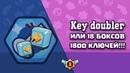 БЕСПЛАТНЫЕ 18 БРАВЛ БОКСОВ / 1800 KEY DOUBLER / КУПИЛ ЗА 50 ГЕМОВ 1000 КЛЮЧЕЙ / BRAWL STARS