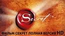 Фильм Секрет (Тайна) / The Secret Хорошее качество HD 720 и перевод