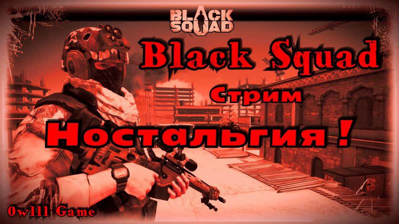 Black Squad - Стрим: Ностальгия