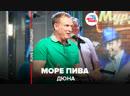 🅰️ Дюна Море Пива LIVE Авторадио