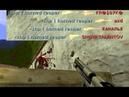 Counter-Strike Frag-movie Ace's (-5)/ Лучшие эйсы (-5) Fustcup, Fragarena