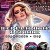 ВЕРОНИКА МЭЙ в BRIGHTON!19/10.FREE BAR