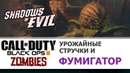 Урожайные стручки и фумигатор в Shadows of Evil Call of Duty Black Ops III