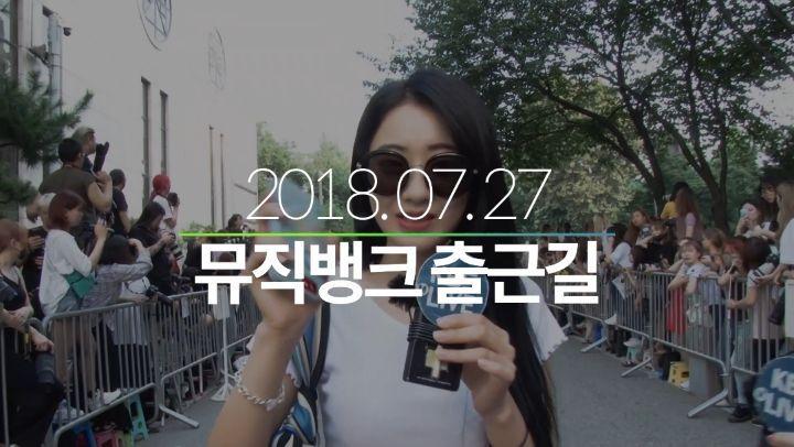 "KBS 뉴스 on Instagram: ""2018. 07. 27 뮤직뱅크 출근길 CF퀸 나인뮤지스 경리 의 맥주 광고 재현~ 탄5"