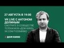VK LIVE с Антоном Долиным: разговор о российском кино с одним из главных кинокритиков страны