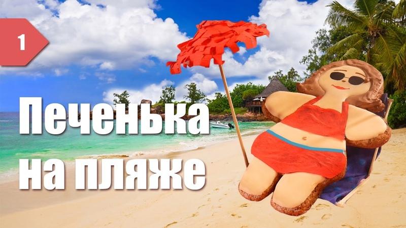 Печенька на пляже. Сказка о печеньке Варваре