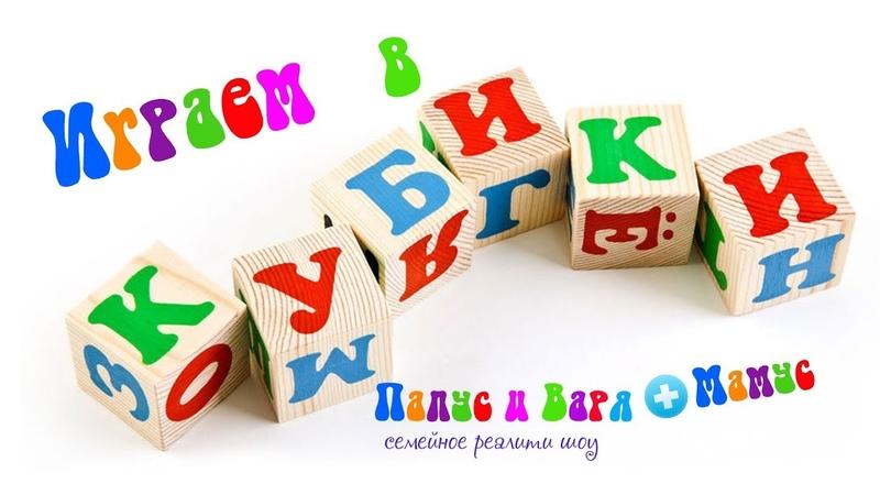 В чём польза игр с кубиками для детей Играем в кубики