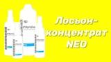 Лосьон-концентрат NEO Серия Intensive