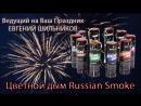 Цветной дым Russian Smoke фиолетовый