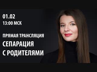 Сепарация с родителями / прямая трансляция Юлии Субботиной
