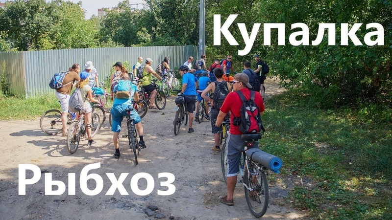 Вело ПВД на озеро в Рыбхоз КУПАТЕЛЬНАЯ 12 08 18 Велодорожный