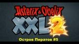 Остров Пиратов #5 [Asterix & Obelix XXL 2: Remastered]