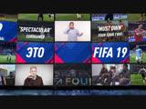Это FIFA 19