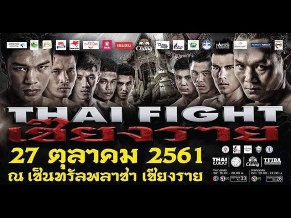 MUAY THAI acerR6 - THAI FIGHT - KING OF MUAYTHAI - chiang rai