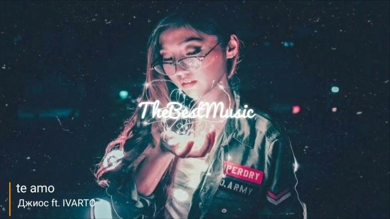 Джиос ft. IVARTO – te amo   Премьера трека 2018