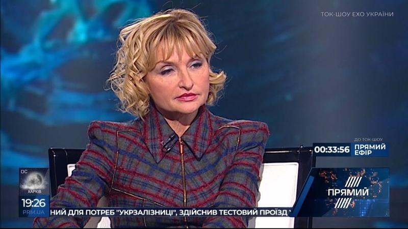 """Ірина Луценко гість ток-шоу """"Ехо України"""". Ефір від 8 листопада"""