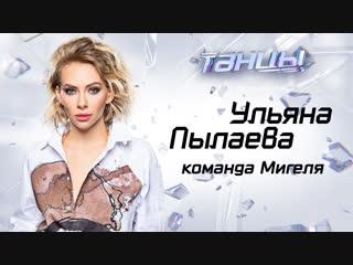 Ульяна Пылаева из команды Мигеля (ТАНЦЫ): прямой эфир