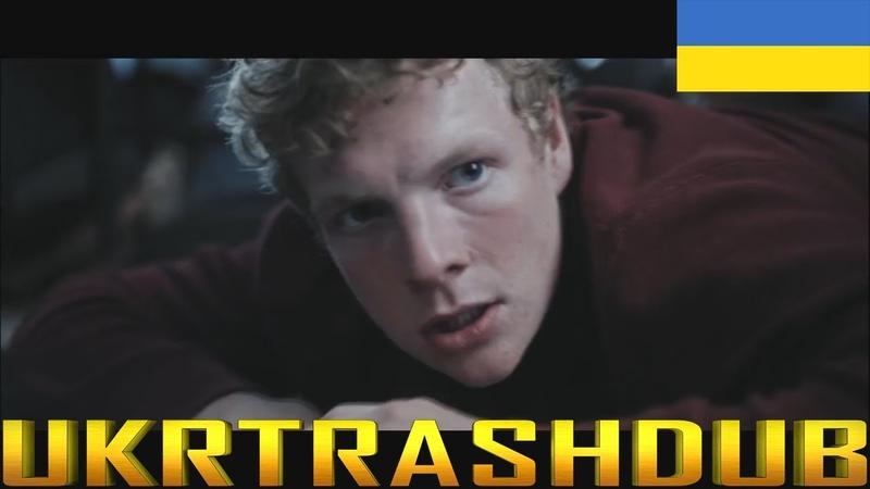 Foster The People - Круте Взуття (Pumped up Kicks - Український кавер) [UkrTrashDub]