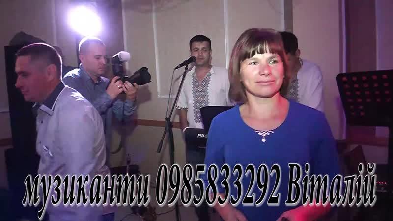 весільні привітання 0985833292 музиканти Віталій (забава частина 3 весільна)