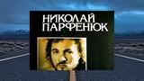 Николай Парфенюк - Страна, где сны становятся росой