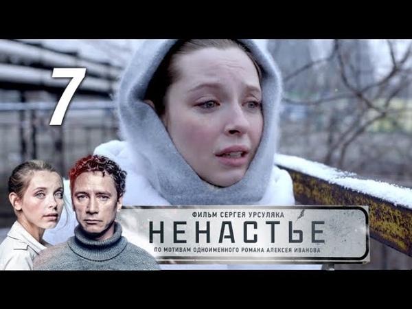 Татьяна Лялина голая в сериале Ненастье (2018) - Серия 7 (HD)