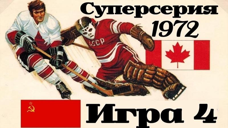 Суперсерия-1972 СССР-Канада (4-игра)