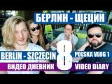 Polska Vlog Part I Preview. Берлин-Щецин.