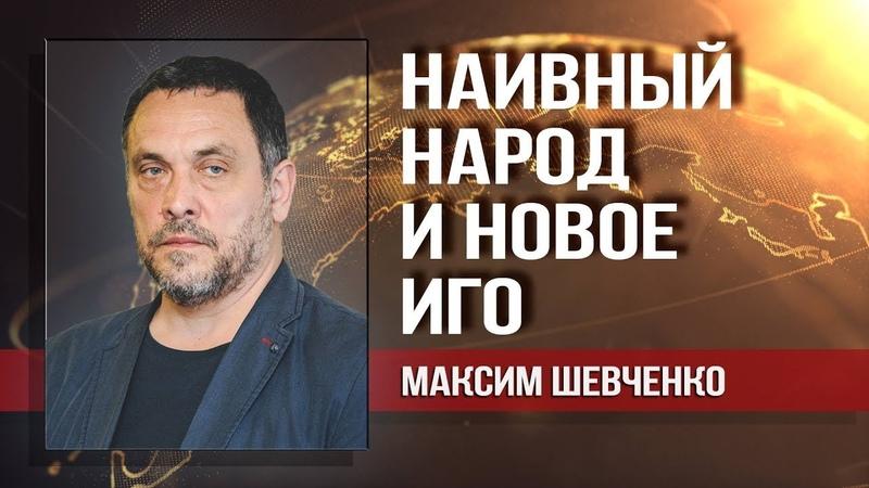 Максим Шевченко. Повышение пенсионного возраста проснутся ли русские