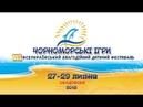 Чорноморські Ігри 2018, Офіційне відкриття та Гімн (ALYOSHA)