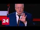 Отвечал без шпаргалок! Жириновский оценил выступление Путина на Валдае - Россия 24