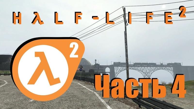 Прохождение Half Life 2 Часть 4