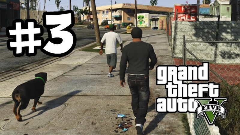Прохождение Grand Theft Auto V GTA 5 Часть 3 Затруднения Чоп