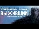 """Фильм """"Выживший"""" (2015)"""
