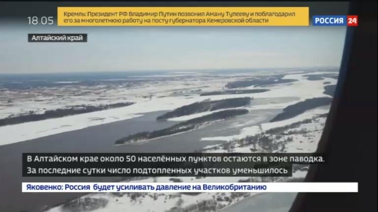 Новости на Россия 24 • Паводок на Алтае: МЧС использует морозную передышку