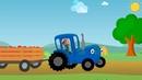 Едет трактор, колёса большие - развивающая песенка для детей