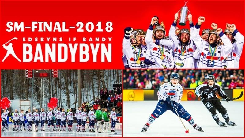 SM FINAL 2018 SANDVIKENS AIK EDSBYNS IF FULL MATCH®❉SVENSKA BANDY ELITSERlEN❉
