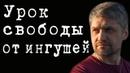 Урок свободы от ингушей АлександрПасечник