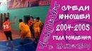 Чемпионат по баскетболу Юноши 2004-2005 года рождения Стаханов 09 марта 2019
