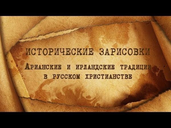Е. Ю. Спицын и Г. А. Артамонов Арианские и ирландские традиции в русском христианстве