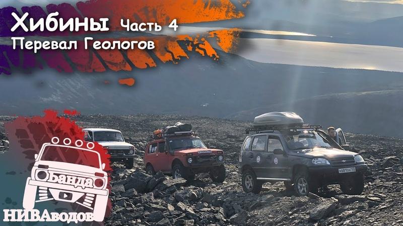 Банда НИВАводов в Хибинах. Часть 4. Перевал Геологов