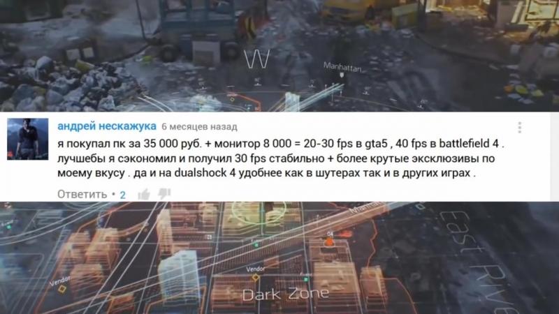 ФоркМэн КОНСОЛЕ ДЕБИЛЫ 2 PS4 И PC ГРАФОДРОЧЕРЫ Совместно со Сталкашом