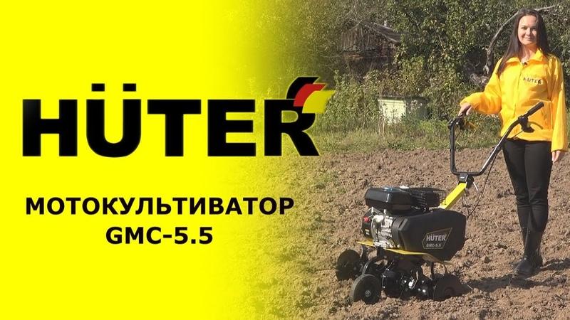 Обзор мотокультиватора HUTER GMC-5.5