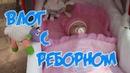 Влог с реборном видео с куклой реборн 07 05 18