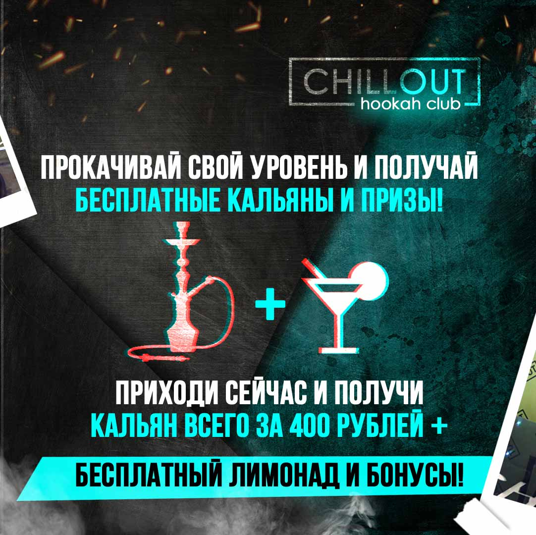 Кальянная «ChillOut Hookah Club» - Вконтакте