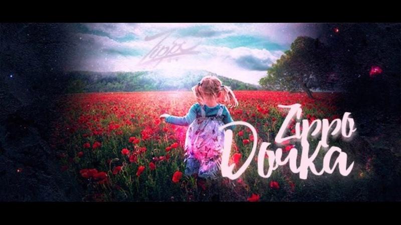 ZippO-Дочка