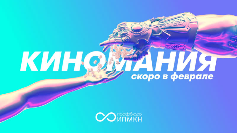 КИНОМАНИЯ 2019 скоро