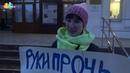 В Архангельске прошел пикет против строительства мусорного полигона в Шиесе